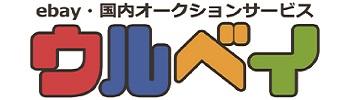 ebay出品代行サービス