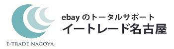 ebayビジネスに関するセミナー・支援事業